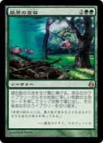 風景の変容/Scapeshift(MOR)【日本語】