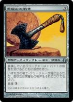 黒曜石の戦斧/Obsidian Battle-Axe(MOR)【日本語】