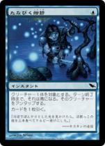 たなびく紺碧/Cerulean Wisps(SHM)【日本語】