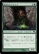 献身のドルイド/Devoted Druid(SHM)【日本語】