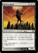 静月の騎兵/Stillmoon Cavalier(EVE)【日本語】