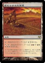 岩だらけの大草原/Rugged Prairie(EVE)【日本語】