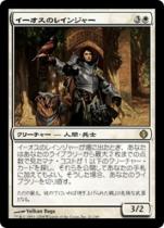 イーオスのレインジャー/Ranger of Eos(ALA)【日本語】