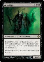 死の男爵/Death Baron(ALA)【日本語】