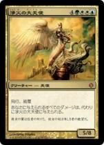 浄火の大天使/Empyrial Archangel(ALA)【日本語】