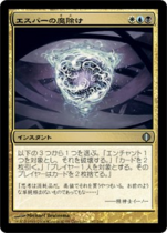 エスパーの魔除け/Esper Charm(ALA)【日本語】