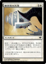 確実性の欠落/Lapse of Certainty(CON)【日本語】