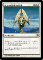 空位の玉座の印章/Sigil of the Empty Throne(CON)【日本語】