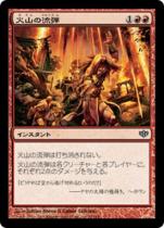 火山の流弾/Volcanic Fallout(CON)【日本語】
