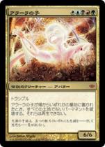 アラーラの子/Child of Alara(CON)【日本語】
