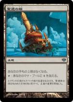 聖遺の塔/Reliquary Tower(CON)【日本語】