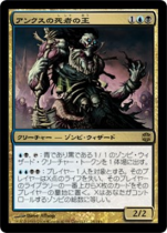 アンクスの死者の王/Lich Lord of Unx(ARB)【日本語】