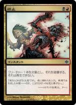 終止/Terminate(ARB)【日本語】