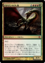 ドラゴンの大母/Dragon Broodmother(ARB)【日本語】