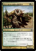クァーサルの群れ魔道士/Qasali Pridemage(ARB)【日本語】