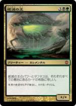 絶滅の王/Lord of Extinction(ARB)【日本語】