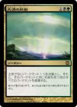 大渦の脈動/Maelstrom Pulse(ARB)【日本語】