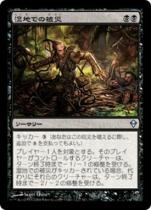 湿地での被災/Marsh Casualties(ZEN)【日本語】