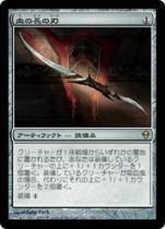 血の長の刃/Blade of the Bloodchief(ZEN)【日本語】
