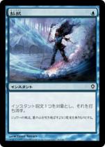 払拭/Dispel(WWK)【日本語】