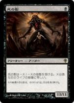 死の影/Death's Shadow(WWK)【日本語】