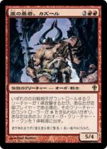 崖の暴君、カズール/Kazuul, Tyrant of the Cliffs(WWK)【日本語】