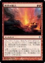 焼尽の猛火/Searing Blaze(WWK)【日本語】