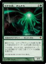 マナの座、オムナス/Omnath, Locus of Mana(WWK)【日本語】