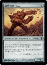 磁石のゴーレム/Lodestone Golem(WWK)【日本語】