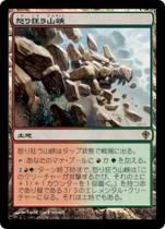 怒り狂う山峡/Raging Ravine(WWK)【日本語】