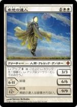卓絶の達人/Transcendent Master(ROE)【日本語】