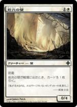 前兆の壁/Wall of Omens(ROE)【日本語】