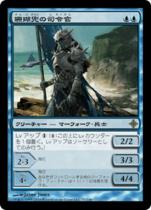 珊瑚兜の司令官/Coralhelm Commander(ROE)【日本語】