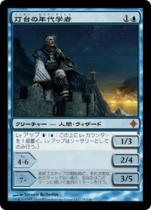 灯台の年代学者/Lighthouse Chronologist(ROE)【日本語】