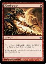 炎の斬りつけ/Flame Slash(ROE)【日本語】