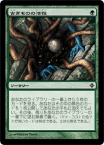 古きものの活性/Ancient Stirrings(ROE)【日本語】