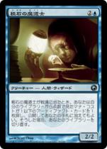 粗石の魔道士/Trinket Mage(SOM)【日本語】