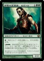背教の主導者、エズーリ/Ezuri, Renegade Leader(SOM)【日本語】