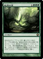 起源の波/Genesis Wave(SOM)【日本語】