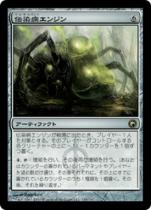伝染病エンジン/Contagion Engine(SOM)【日本語】
