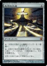 光明の大砲/Lux Cannon(SOM)【日本語】