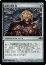 精神隷属器/Mindslaver(SOM)【日本語】