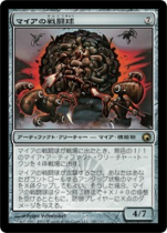 マイアの戦闘球/Myr Battlesphere(SOM)【日本語】