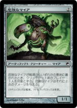 危険なマイア/Perilous Myr(SOM)【日本語】