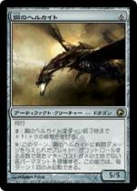 鋼のヘルカイト/Steel Hellkite(SOM)【日本語】