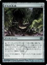 ゲスの玉座/Throne of Geth(SOM)【日本語】