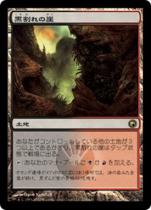 黒割れの崖/Blackcleave Cliffs(SOM)【日本語】