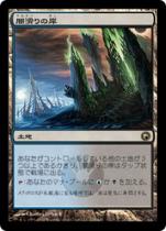 闇滑りの岸/Darkslick Shores(SOM)【日本語】