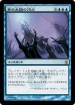 青の太陽の頂点/Blue Sun's Zenith(MBS)【日本語】
