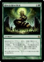 緑の太陽の頂点/Green Sun's Zenith(MBS)【日本語】